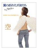 翼の折れた天使たち